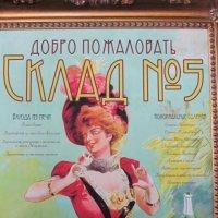 Приглашение в ресторан.100 лет назад. :: Маера Урусова
