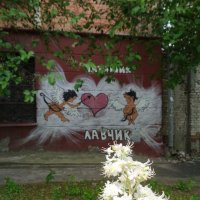 Платоническая любовь в нашем городке... :: Алекс Аро Аро