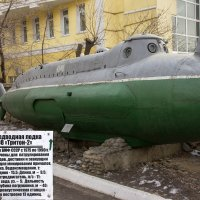 Сверхмалая подводная лодка :: Сергей Коваленко