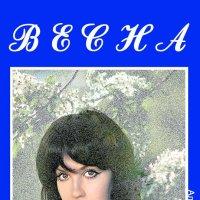 Всех, всех с первым весенним праздником ! :: Александр Копалов
