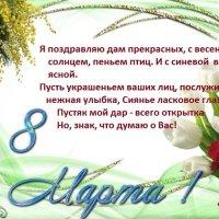 С ПРАЗДНИКОМ ВСЕХ ДАМ! :: Дмитрий Строганов