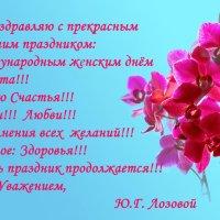 С Праздником милые женщины! :: Юрий Григорьевич Лозовой