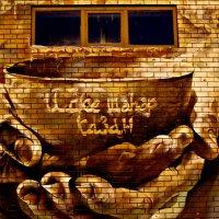 Граффити :: Роман Никитин