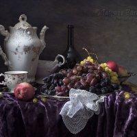 Натюрморт с виноградом на лиловой скатерти :: Татьяна Карачкова