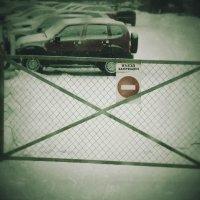 въезд_запрещен :: Андрей Пигалов