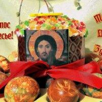 Христос Воскрес! С величайшим чудом, с невероятным Воскресением, с Пасхой Господней! :: Татьяна Помогалова