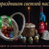 С праздником святой пасхи! :: юрий макаров