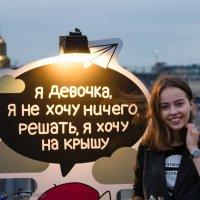 Прогулка по крыше :: Ирина Руднева