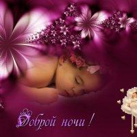 Спокойной ночи. (Просто балуюсь) :: Ната57 Наталья Мамедова