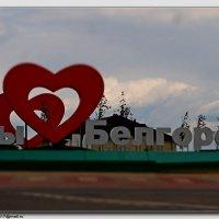 Мы ♥ Белгород :: Сергей Щеблыкин