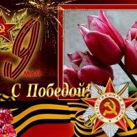 ЭТОТ ДЕНЬ ПОБЕДЫ... :: Анатолий Восточный