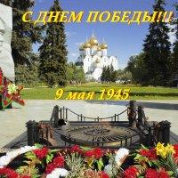 С ДНЕМ ПОБЕДЫ!!! :: Юрий Григорьевич Лозовой
