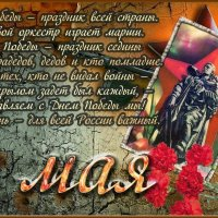 9 МАЯ :: VALENTINA NADSON