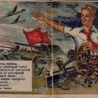 Советская открытка военного времени. :: Наталья Ильина