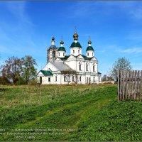 Купол церкви, крест и небо, И вокруг печаль полей... :: Владимир ( Vovan50Nestor )