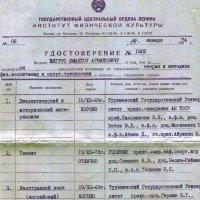 Удостоверение для аспирантуры :: imants_leopolds žīgurs