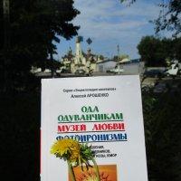 """Презентация-освящение книги """"Ода одуванчикам - 2""""!!!... :: Алекс Аро Аро"""