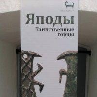 Новая выставка в Петропавловской крепости из Хорвати! :: Светлана Калмыкова