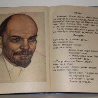 Ленин, букварь 1978 год :: AMskhalaya
