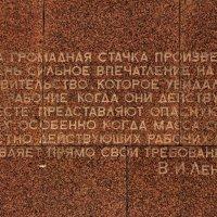 Как говорил товарищ Ленин :: Фиклеев Александр