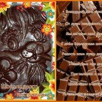 11 июля  Всемирный День шоколада ! :: VALENTINA NADSON