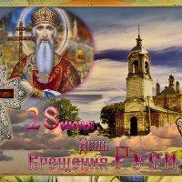 С праздником дня Крещения Руси! :: Nikolay Monahov