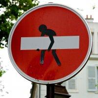 Проезд запрещен! Неси обратно! :: Сергей Рычков