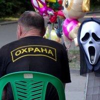 Охрана-а-а!!! :: Егор Бабанов