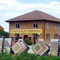 Есть такой универмаг в Краснодаре :: Татьяна Смоляниченко