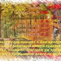 Завтра осень наступает :: Nikolay Monahov
