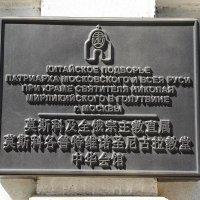 В 2011 году на базе храма было учреждено Китайское Подворье. :: Надежд@ Шавенкова