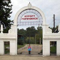 Горячинск. :: Елена Тренкеншу