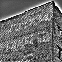 Солнечное граффити :: Ирина АЛЕКСАндрович