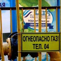 Вода артезианская, газированная, огнеопасная :: Marina Bernackaya Бернацкая
