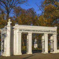 Вход в парк :: Сергей Цветков
