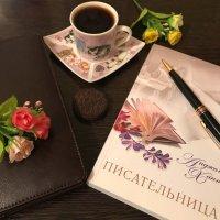 И я писательница :: Елена Примачёва