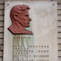 Память о Маяковском :: Нина Бутко