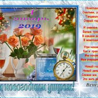 С добрым новогодним утром друзья! :: Nikolay Monahov