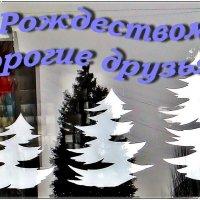 С Рождеством Христовым! :: Нина Корешкова