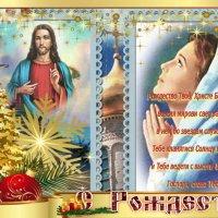 Со светлым праздником Рождества Христова! :: Nikolay Monahov