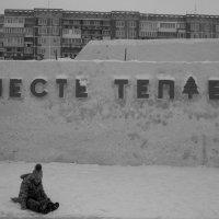 Вместе теплее! :: Радмир Арсеньев