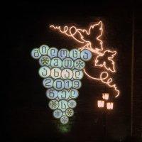 Грузия поздравляет со Старым Новым! :: Наталья (D.Nat@lia)