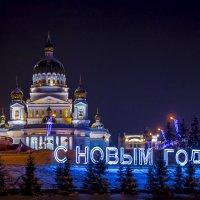 с новым годом! :: Александр Солуянов