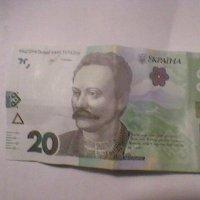 20 гривен :: Миша Любчик