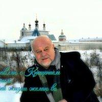 Друзья, с Крещением, я Вас поздравляю! :: Михаил Столяров