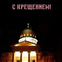 с праздником! :: Александр Корчемный