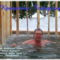 С Крещением Господним! :: Андрей Заломленков