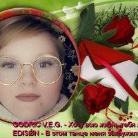 любимая :: GODRIC V.E.G. Вельможко