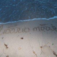 Море.... :: Алена WeRa