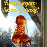С первым днём весны)) :: Владимир В